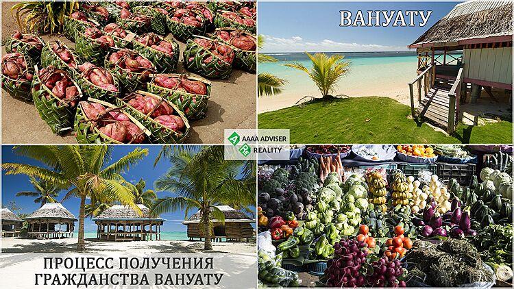 Изображение - Гражданство вануату 3_vanuatu_process_polucheniya.jpg
