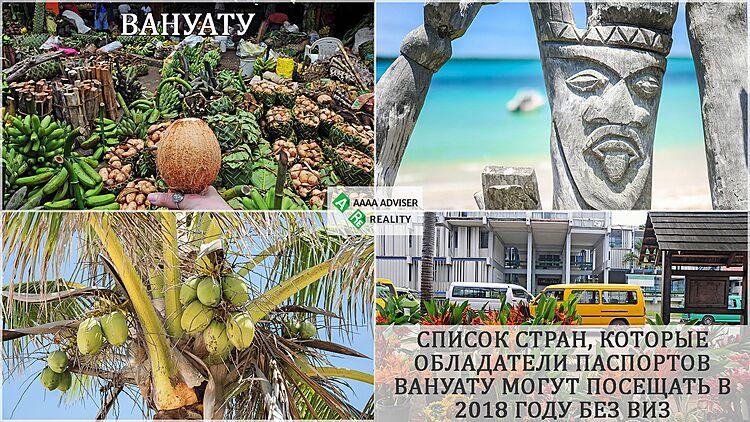 Изображение - Гражданство вануату 4_vanuatu_spisok_stran.jpg